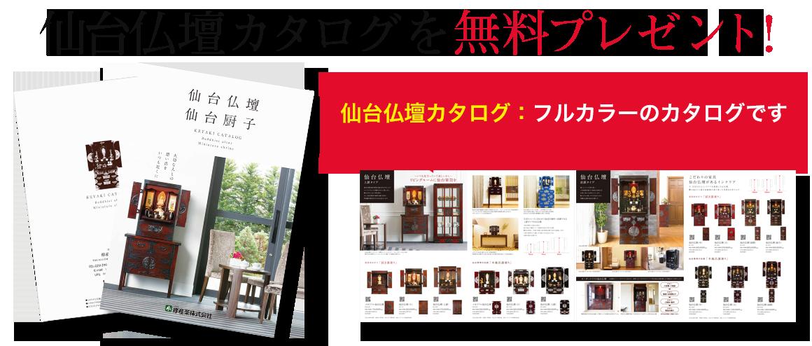 仙台仏壇商品カタログを無料プレゼント!
